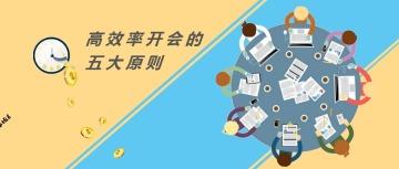 【职场头图】微信公众号封面头图卡通扁平化职场通用-浅浅
