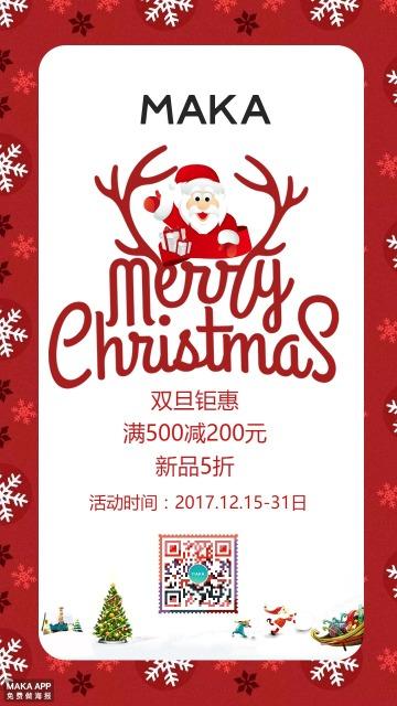 圣诞元旦促销海报 企业通用