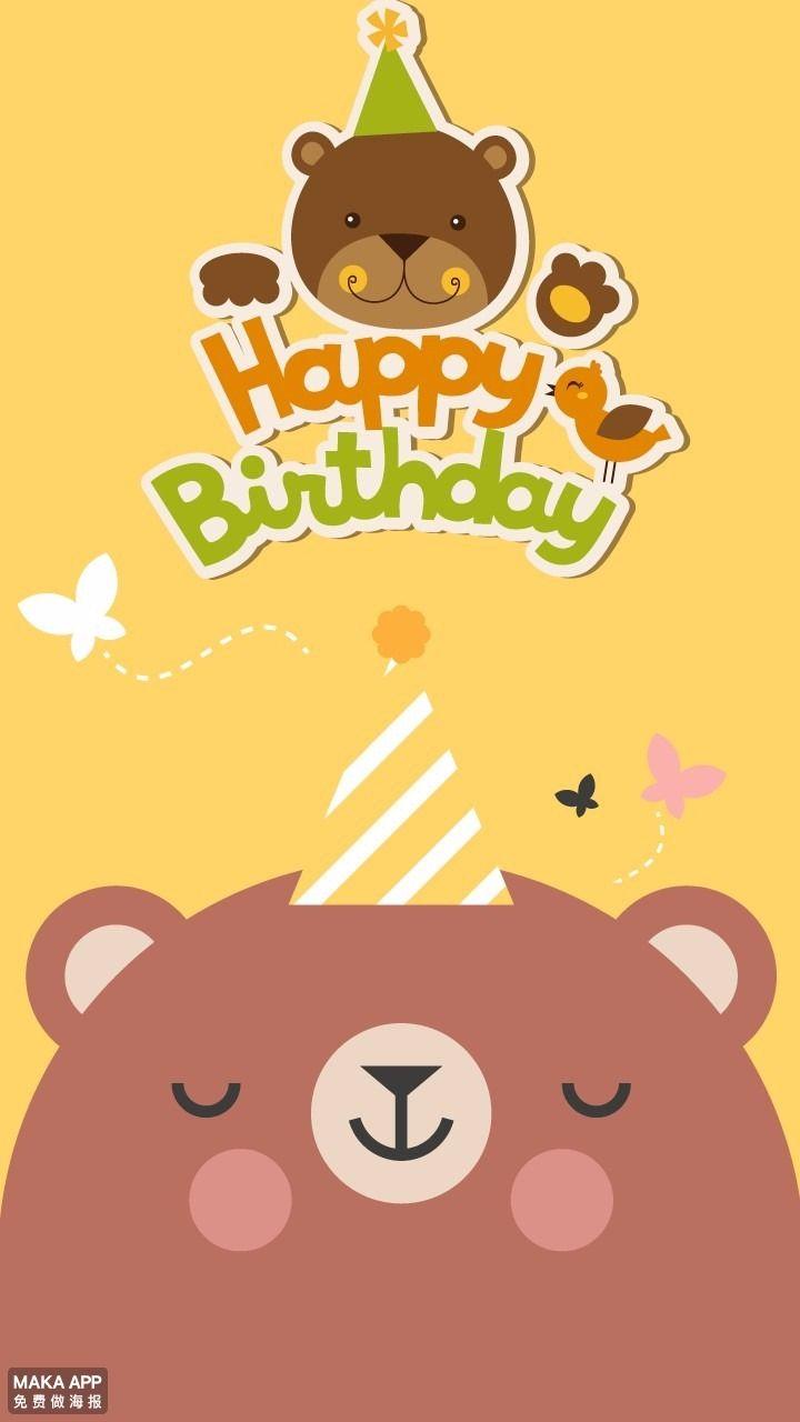 卡通棕熊萌系生日快乐祝福贺卡