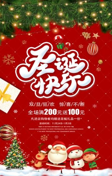 红色圣诞节商家促销打折活动推广/圣诞促销/圣诞活动/商品促销