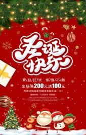 红色可爱圣诞节电商综合商场商店超市节日促销翻页H5