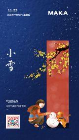 扁平简约小雪节气宣传海报