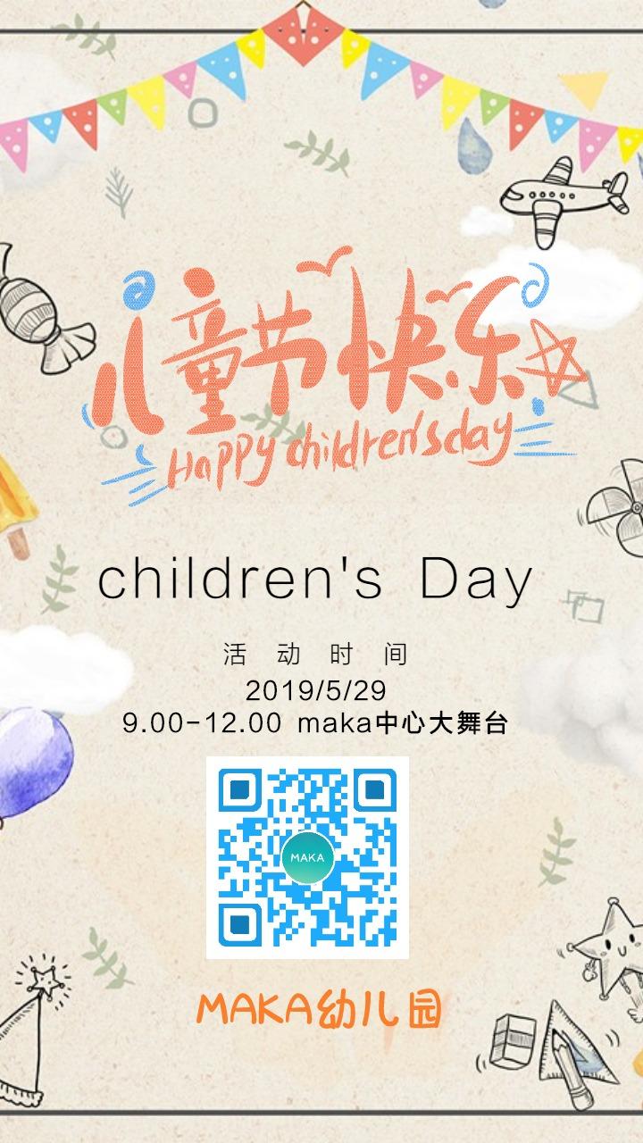 儿童节卡通风教育行业活动邀请海报