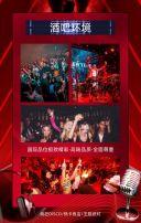 酒吧夜店狂欢夜促销宣传H5