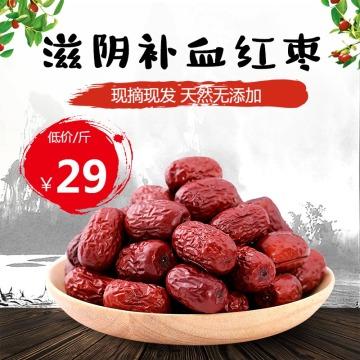 新疆红枣水墨中国风百货零售食品促销电商商品主图