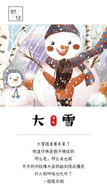 传统二十四节气大雪手机海报