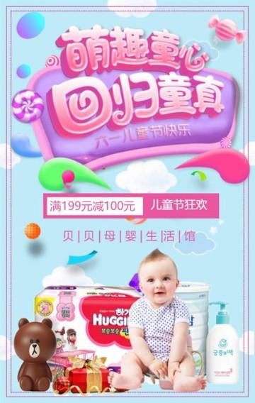 儿童节 儿童节促销 母婴店促销 六一儿童节