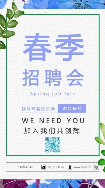 春季招聘 挑战高薪 欢迎报名