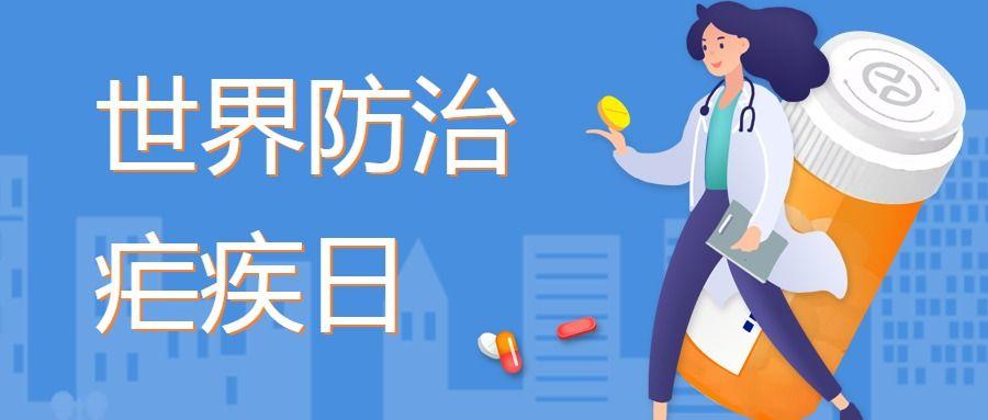 蓝色简约扁平插画医疗公众号封面