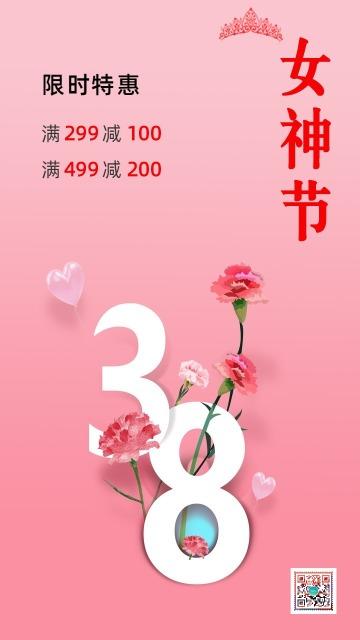 粉色唯美浪漫38女神节妇女节女王节商家促销活动宣传海报早晚安日签心情祝福贺卡