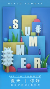 SUMMER蓝色C4D渲染小清新夏天你好海报
