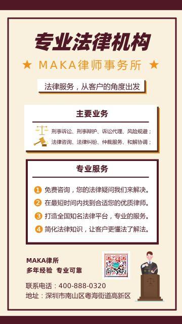 法律机构简约风宣传海报