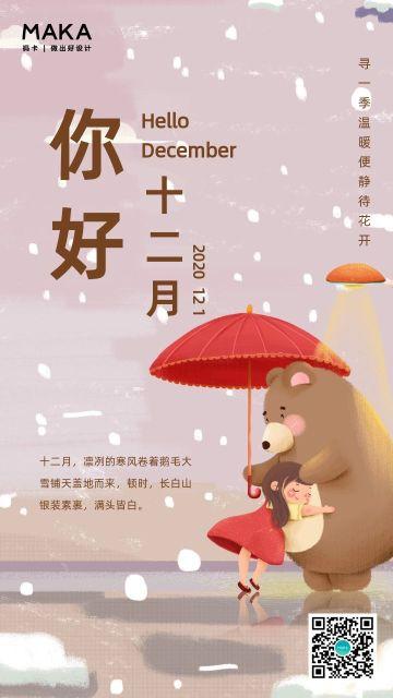 棕色简约清新风十二月你好心情日签手机海报模板
