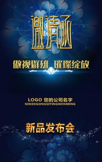 高端烫金新品发布会年会邀请函公司宣传