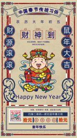 2019新年好财神到新年祝福年年有余鼠年大吉企业宣传扫码送福利