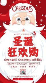 红色可爱圣诞节节日促销节日活动海报