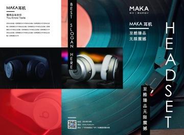 黑红简约数码产品耳机宣传三折页