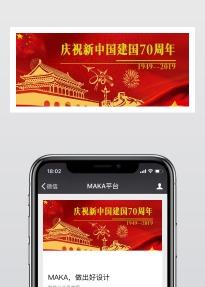 国庆节红色大气微信公众号首图