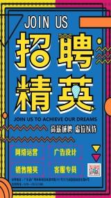 时尚简约卡通手绘蓝色招聘宣传推广海报