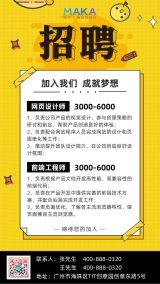 黄色卡通手绘清新企业招聘宣传海报