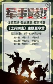 军事夏令营招生暑假夏令营招生夏令营招生宣传军训招生军事训练军事特训营招生暑假招生