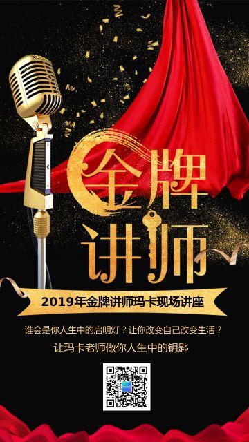金牌讲师简约风微商电商讲座宣传海报