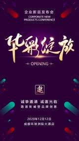 时尚炫酷新店开业盛大开业周年庆典新品发布邀请函海报模板