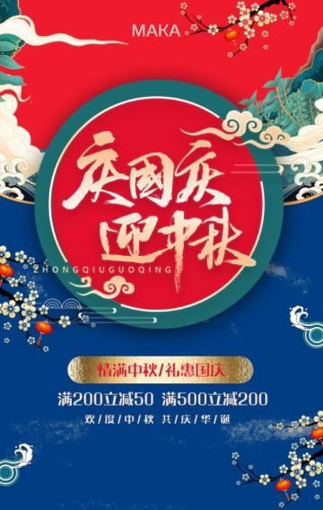 新国风红蓝庆国庆迎中秋店铺促销宣传H5