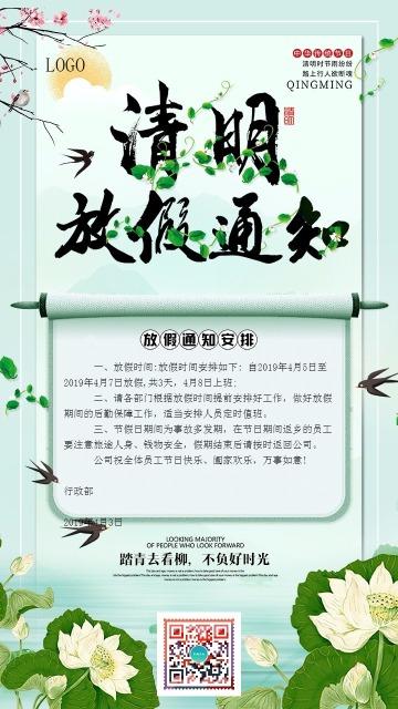 国定假日清明节放假通知宣传海报