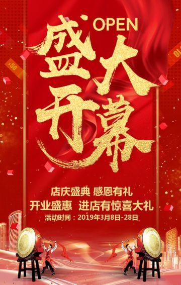红色中国风盛大开幕活动宣传H5模板
