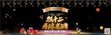 黑金双十二年终钜惠促销活动店铺banner
