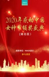 简约设计风格红金色简洁大气2020年感动中国女神节颁奖盛典宣传海报模版