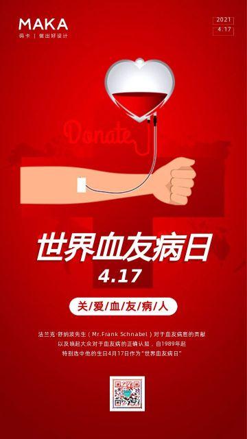 红色简约世界血友病日宣传海报