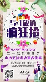 紫色创意五一劳动节节日促销手机海报