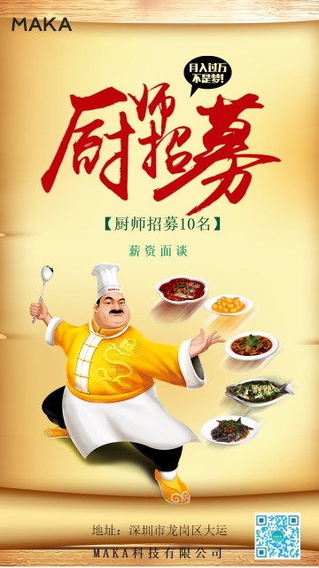 黄色大气厨师招聘手机海报