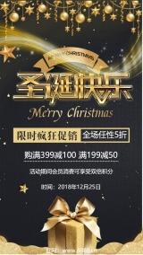 圣诞节快乐 圣诞节贺卡 圣诞节产品促销通用海报