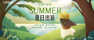 卡通手绘 暑假旅游 活动宣传推广 清新 公众号通用封面大图