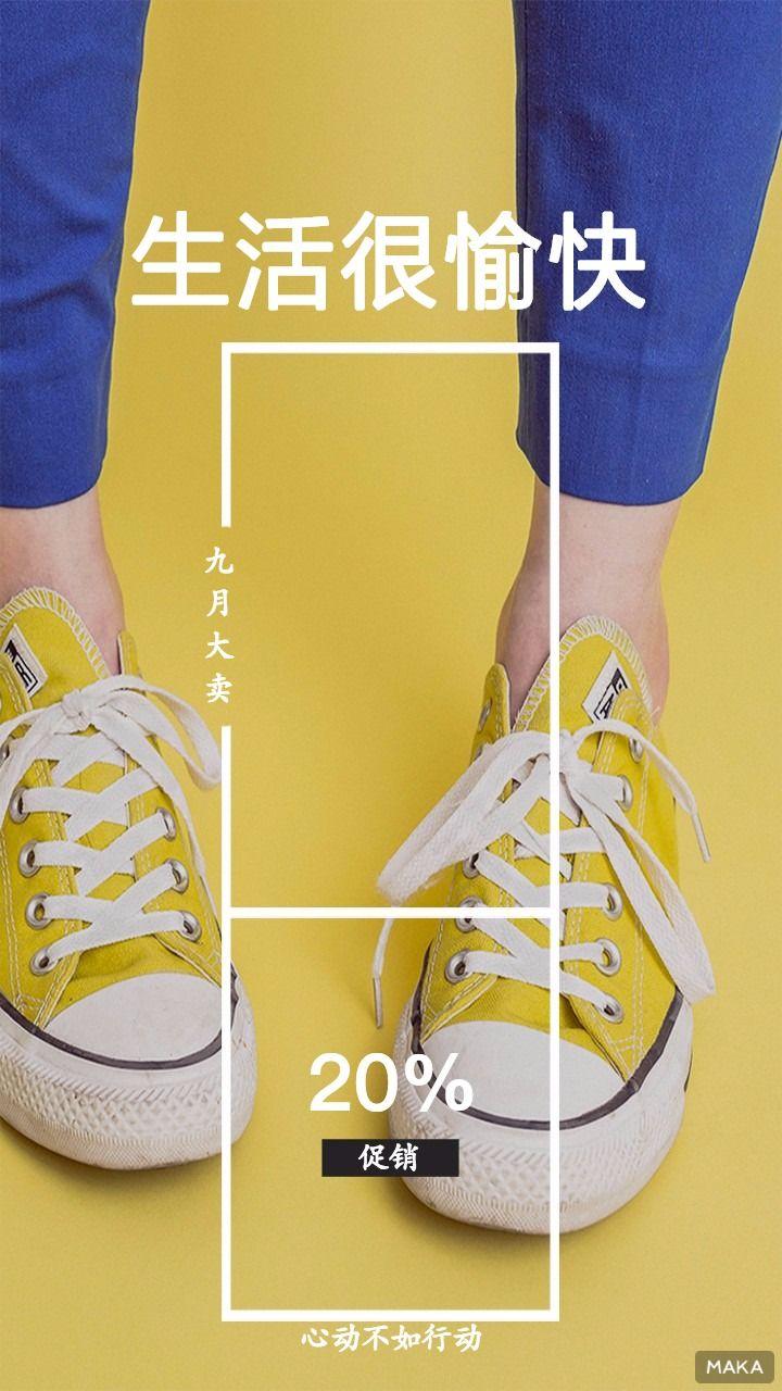 让生活愉快的鞋子大卖海报