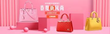 电商箱包清新电商网站banner