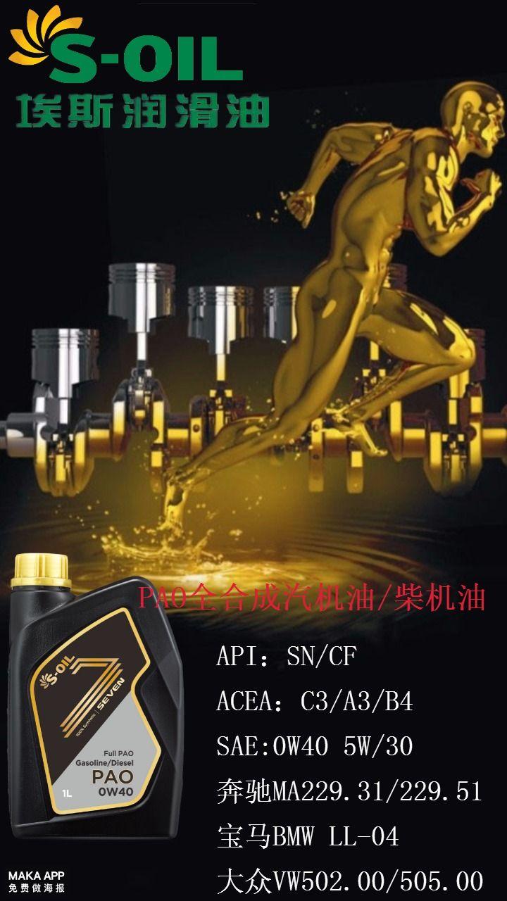 润滑油新品上市宣传海报