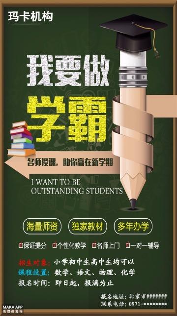 创意补习班教育培训招生招生宣传海报