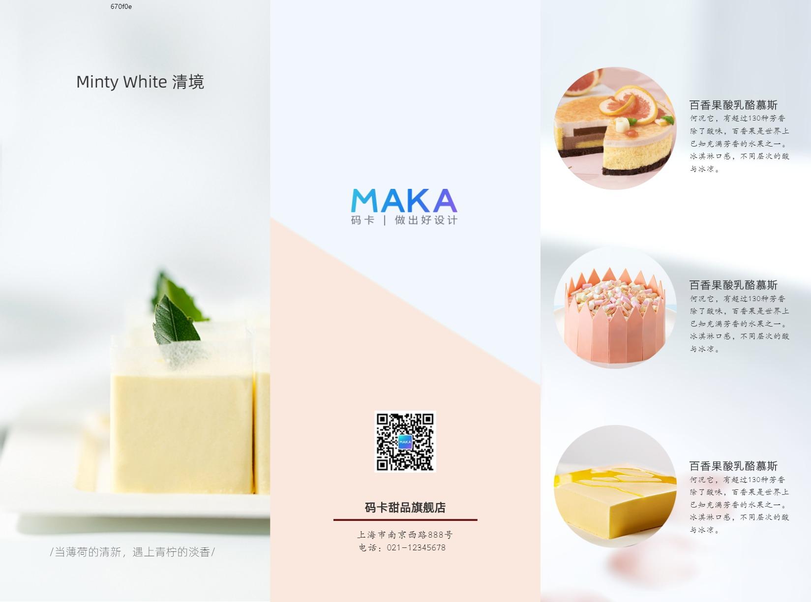 甜品三折页,清新文艺,简约大气,宣传单,蛋糕店宣传,餐饮