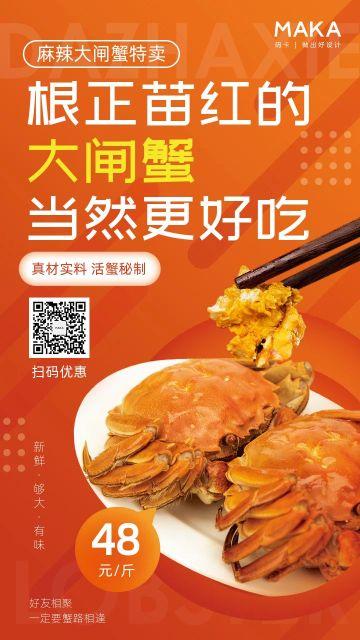 阳澄湖大闸蟹秋季宣传上新促销海报