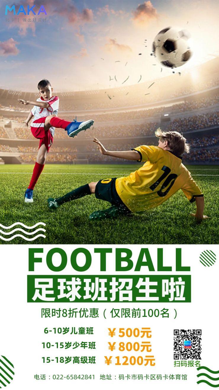 足球主题活动招生宣传海报