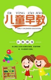 儿童早教绿色简约招生宣传H5模板