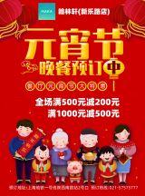 古典中国风设计风格红色简洁大气餐饮行业通用元宵节促销印刷宣传单页模版
