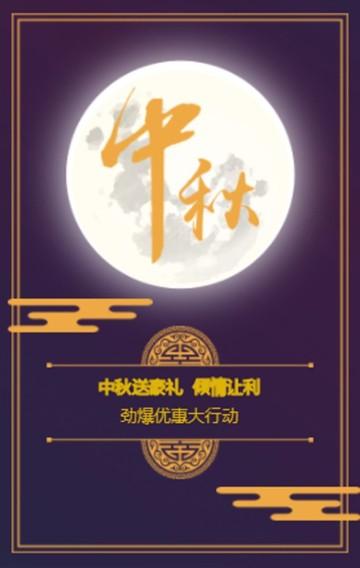 简约中国风中秋节商家促销活动宣传H5