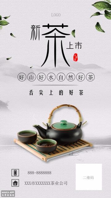灰色文艺餐饮茶馆茶叶新品上市宣传促销手机海报