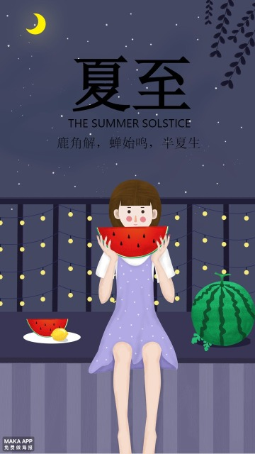 紫色传统二十四节气之夏至节气日签海报