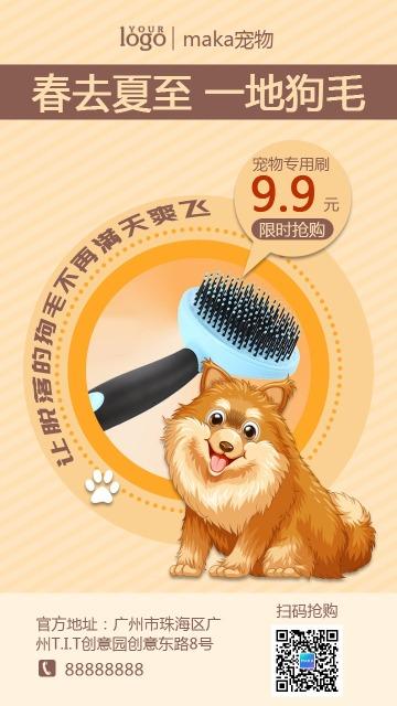 宠物店卡通风格产品促销宣传海报模板